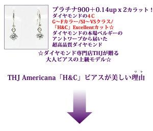 THJ「H&C」一粒ダイヤモンドTHJAmericanaピアスD0.28ctUPe