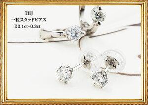 Pt900ダイヤモンドスタッドピアスD0.2cttop