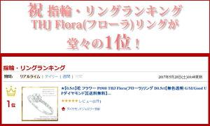 Pt900THJFlora(フローラ)リングD0.5ctRanking#1