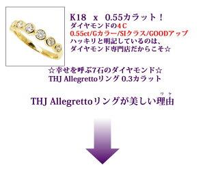 選べるゴールドK18THJアレグレットリングD0.55cte