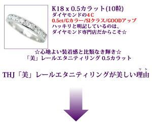 K18THJ「美」レールエタニティリングD0.5cte