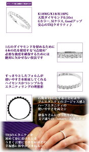 K18WG/K18/K18PGTHJ「麗-smart」エタニティリングD0.5cte2