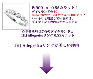 Pt900THJアレグレットリングD0.55cte