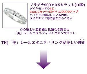 Pt900THJ「美」レールエタニティリングD0.5cte