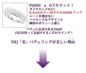 Pt900THJ「美」パヴェリングD0.7cte