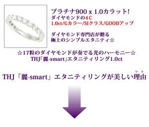Pt900THJ「麗-smart」エタニティリングD1.0cte