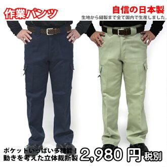 工作工作褲子淺駝色深藍綠色日本製造國產非常便宜的越南褲子貨物褲子越南工作褲子縫邊免費