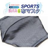 マスク 布マスク 日本製 国産洗える 繰り返し使える クール素材 接触冷感 吸汗速乾 ネコポスにて発送 送料無料