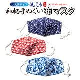 マスク 日本製 国産 布マスク洗える 繰り返し使える 綿100% 手ぬぐい 和柄 ネコポスにて発送 送料無料