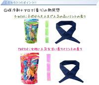 【すーすー力】アロマ+首巻保冷剤