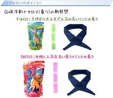 【すーすー力】クールミント+首巻保冷剤