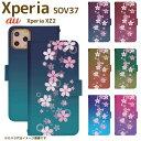 Xperia XZ2 SOV37 ベルト有り 手帳型 エクスペリア スマートフォン スマートホン 携帯 ケース エクスペリアXZ2 xperia ケース エクスペリア ケース di011