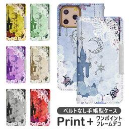 iPhone 8 Plus ベルトなし 携帯カバー 手帳型 アイフォン8プラス アイフォンエイトプラス スマートフォン スマートホン 携帯 ケース アイホン8プラス アイホンエイトプラス bcof149