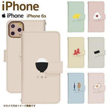 iPhone 6s スマホカバー スマホケース スマホカバー アイフォン6s アイフォンシックスs スマートフォン スマートホン 携帯 ケース アイホン6s アイホンシックスs iphone6s ケース アイフォン 6s ケース di553