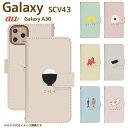 Galaxy A30 SCV43 ベルト有り 手帳型 ギャラクシー スマートフォン スマートホン 携帯 ケース ギャラクシーA30 galaxy ケース ギャラクシー ケース di553