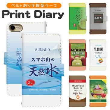 スマホケース 手帳型 Galaxy S9+ SCV39 手帳型スマホケース ギャラクシー プラス スマホカバー ギャラクシーS9+ ギャラクシーS9プラス ケース カバー デザイン手帳ベルトあり di440