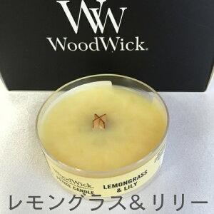 WoodWickプチキャンドルレモングラス&リリー