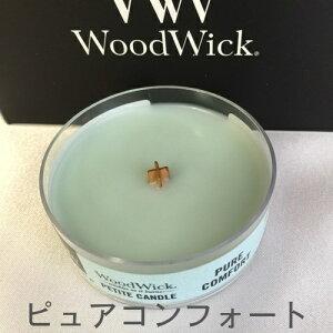 WoodWickプチキャンドルピュアコンフォート
