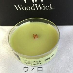 WoodWickプチキャンドルウィロー