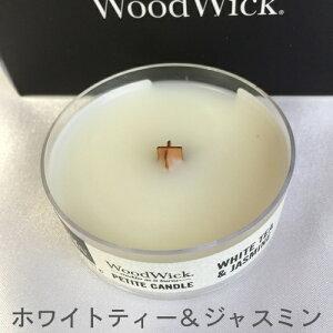 WoodWickプチキャンドルホワイトティージャスミン