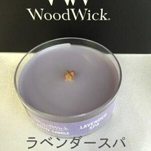 WoodWickプチキャンドルラベンダースパ