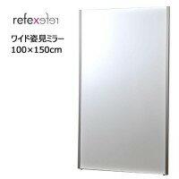 【送料無料】REFEX(リフェクス) 割れない軽量フィルムミラー ワイド姿見ミラー 100×150cm S・シルバーアングル NRM-1