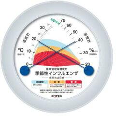 本日テレビで紹介されました♪インフルエンザ対策に絶対湿度をはかるインフルメーター(絶対湿...