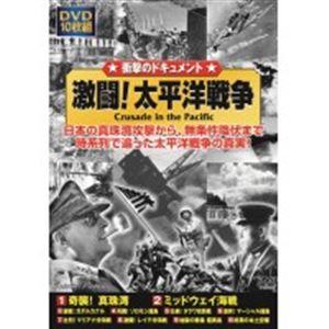 太平洋戦争の流れを把握できる!!衝撃のドキュメント 激闘!太平洋戦争 DVD10枚組(ACC-016)