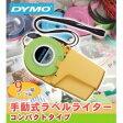 DYMO ダイモ 手動式ラベルライター コンパクトタイプ DM1880