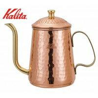 【正規品!類似品に注意!】味わいをひときわ深める、カリタの銅製品。Kalita(カリタ) 銅製品...