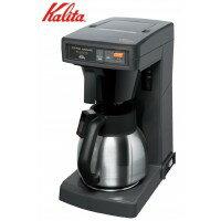 美味しさを長時間保つ。Kalita(カリタ) 業務用コーヒーマシン ET-550TD 62149 P14Nov15