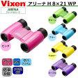 Vixen ビクセン 双眼鏡 ARENA アリーナ Hシリーズ H8×21 WP