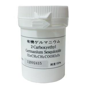 Organic germanium purity 100 percent (100 g) 02P28oct13