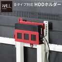 WALL[ウォール]テレビスタンドV2・V3・anataIRO専用 HDDホルダー ハードディスクホルダー 追加オプション 部品 パーツ スチール製 WALLオプション