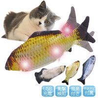 魚ロボットリアル魚ロボ猫おもちゃ光る魚動く魚センサー
