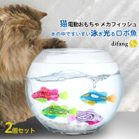 猫おもちゃ魚ロボット猫電動おもちゃ猫自動おもちゃ猫おもちゃ自動猫のおもちゃ猫遊ぶ猫遊び猫の遊び道具猫が喜ぶ遊びスコティッシュフォールドマンチカンメインクーンラグドールロシアンブルーブリティッシュショーヘア