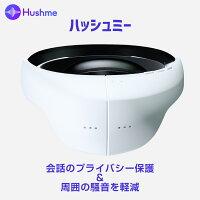 hushme_01.jpg