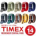 TIMEX タイメックス WEEKENDER ウィークエンダー フルサイズ 純正 腕時計 時計 替えベルト 20mm ナイロン バンド NATO リボン ストラップ ミリタリー メンズ レディース かわいい 選べる14色NATOベルトNATOベルトNATOベルトNATOベルトNATOベルト