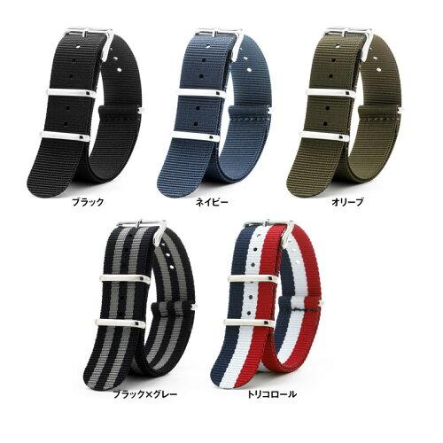 【7月限定特別価格】着け心地◎しなやかで肌触りのよい上質ナイロンNATO時計用バンドストラップ20mmタイメックスルミノックストレーサーパネライハミルトンディーゼルなど腕時計のベルト付け替えに最適!ブラック/ネイビー/オリーブ