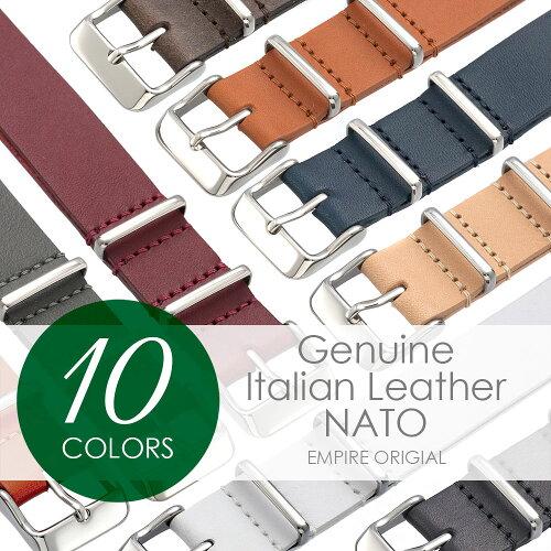 時計/ベルト/腕時計/NATO/バンド/イタリア/カーフ/本革/革/レザー/ダニエルウェリントン/タイメックス/オメガ/ロレックス/IWC/ブライトリング/ハミルトン/パネライ