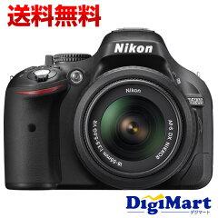 【送料無料】ニコン Nikon D5200 18-55 VR レンズキット[ブラック] デジタル一眼レフカメラ +SDカード 【新品・国内正規品】