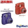 【送料無料】富士フイルム FUJI instax mini 8 チェキ 日本未発売 限定色【新品・並行輸入品・保証付き】