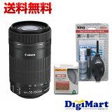【送料無料】キャノン Canon EF-S55-250mm F4-5.6 IS STM ズームレンズ + 58mmレンズフィルターとクリーニング5点セット付き【新品・国内正規品・簡易化粧箱(白箱)】