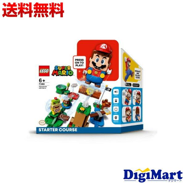 3倍 5月15日   LEGOレゴマリオとぼうけんのはじまりスターターセット71360 新品・正規品