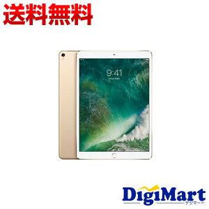 【送料無料】アップルAppleiPadPro10.5インチWi-Fi256GBMPF12J/A[ゴールド]【新品・国内正規品】