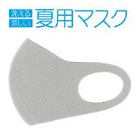 5枚 送料無料 夏用 冷感マスク 接触冷感 洗えるマスク 飛沫対策 予防 男女兼用 マスク 涼しい 洗濯可 再利用可 冷感マスク 接触冷感