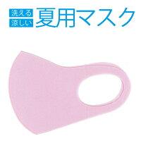 5枚 送料無料 夏用 冷感マスク ピンク 接触冷感 洗えるマスク 飛沫対策 予防 男女兼用 マスク 涼しい 洗濯可 再利用可 冷感マスク 接触冷感