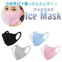1枚 送料無料 夏用 冷感 マスク 薄さ0.8mm 接触 冷感 洗えるマスク 飛沫対策 予防 男女兼用 マスク 涼しい 洗濯可 再利用可