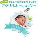 【オリジナル】アクリルキーホルダー ロゼット型(名入れ・文字入れ無料、ご注文は1個から)赤ちゃん・子供・ペットの写真とお名前やメッセージなどの文字入れで作るオリジナルグッズ