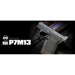 斬新なアイデアやデザインの銃を作ることで有名なH&Kの1970年代に西ドイツの内務省の新型警察...